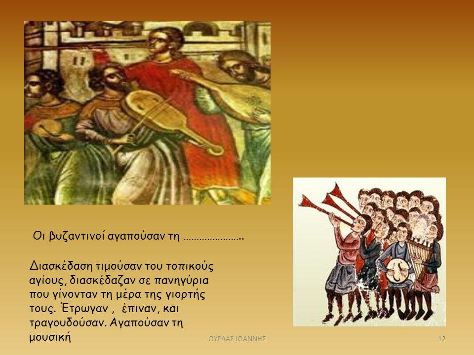 Οι βυζαντινοί αγαπούσαν τη ………………….. Διασκέδαση τιμούσαν του τοπικούς αγίους, διασκέδαζαν σε πανηγύρια που γίνονταν τη μέρα της γιορτής τους. Έτρωγαν,