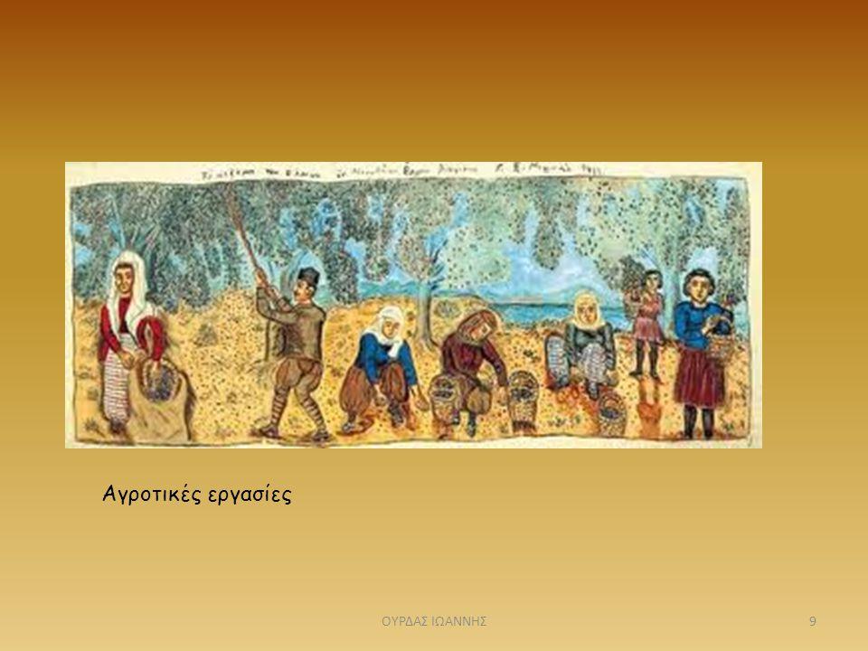 Αγροτικές εργασίες 9ΟΥΡΔΑΣ ΙΩΑΝΝΗΣ