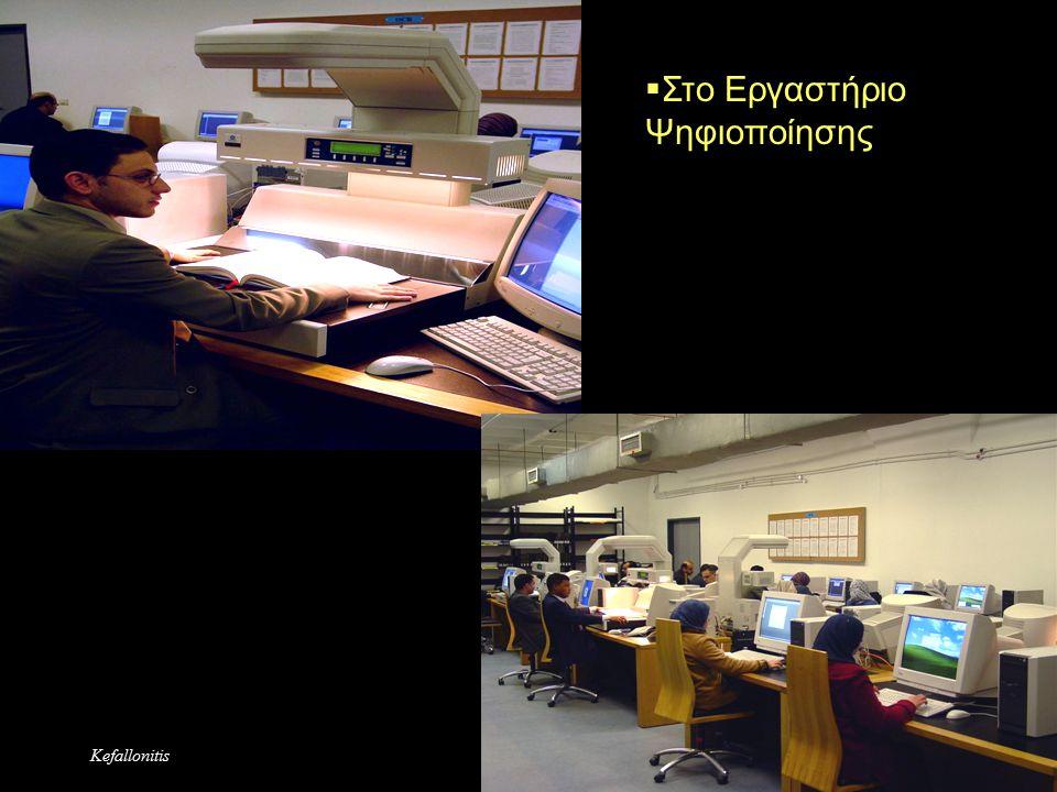 DAF V2  Στις 23 Σεπτεμβρίου 2007 η Βιβλιοθήκη της Αλεξάνδρειας ανακοίνωσε την έναρξη χρήσης του DAFv2.