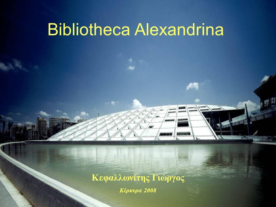 Bibliotheca Alexandrina Κεφαλλωνίτης Γιώργος Κέρκυρα 2008