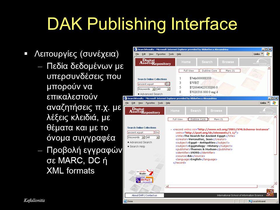 KefallonitisDAR26 DAK Publishing Interface  Λειτουργίες (συνέχεια) – Πεδία δεδομένων με υπερσυνδέσεις που μπορούν να επικαλεστούν αναζητήσεις π.χ.