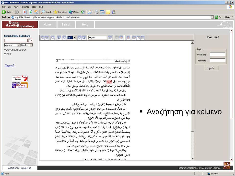 KefallonitisDAR30  Αναζήτηση για κείμενο