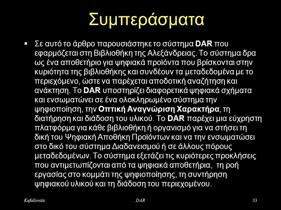  Σε αυτό το άρθρο παρουσιάστηκε το σύστημα DAR που εφαρμόζεται στη Βιβλιοθήκη της Αλεξάνδρειας.