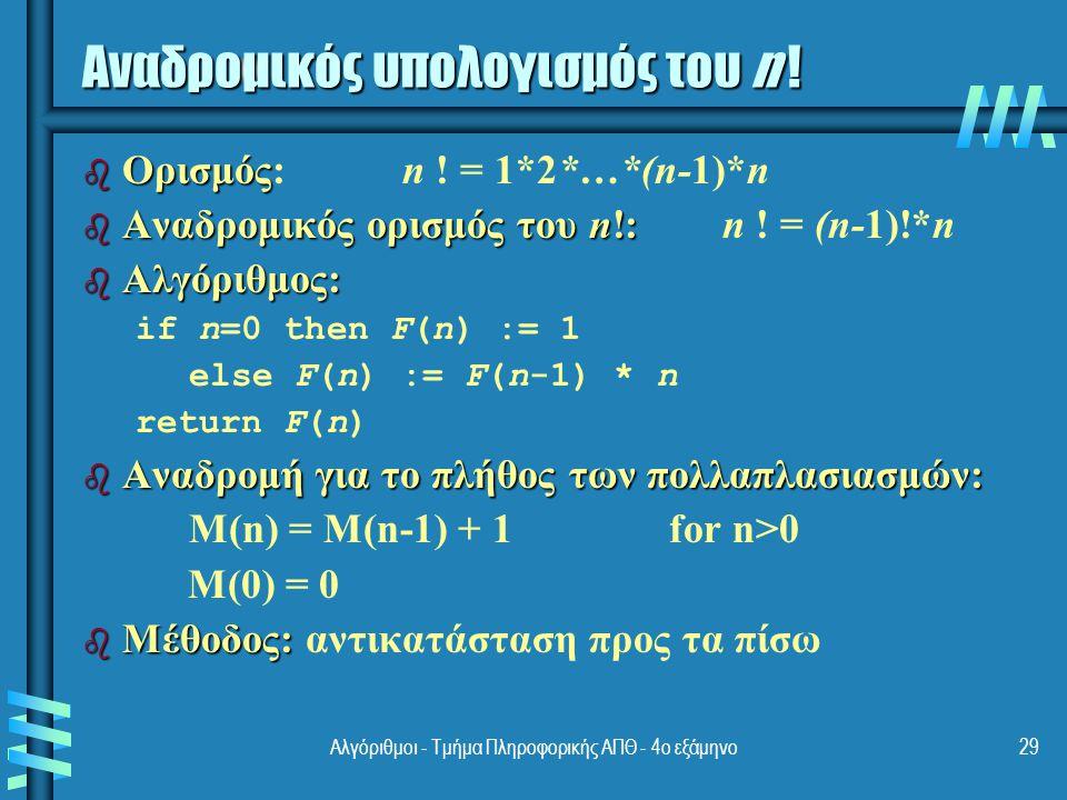 Αλγόριθμοι - Τμήμα Πληροφορικής ΑΠΘ - 4ο εξάμηνο29 Αναδρομικός υπολογισμός του n .