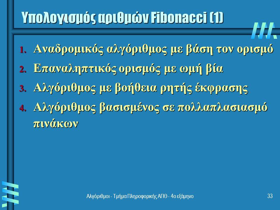 Αλγόριθμοι - Τμήμα Πληροφορικής ΑΠΘ - 4ο εξάμηνο33 Υπολογισμός αριθμών Fibonacci (1) 1.