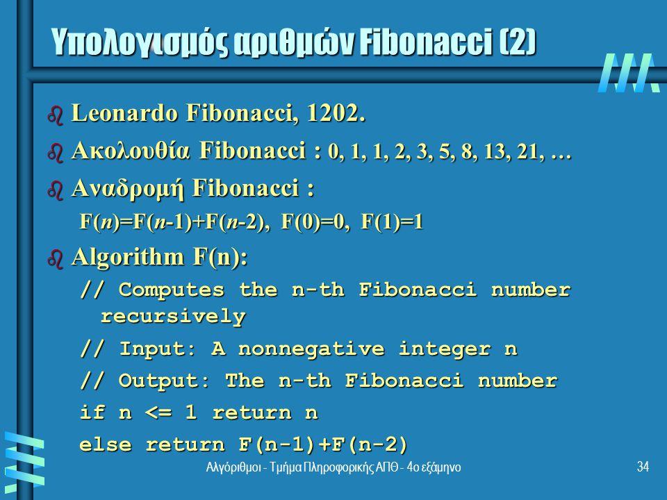 Αλγόριθμοι - Τμήμα Πληροφορικής ΑΠΘ - 4ο εξάμηνο34 b Leonardo Fibonacci, 1202.