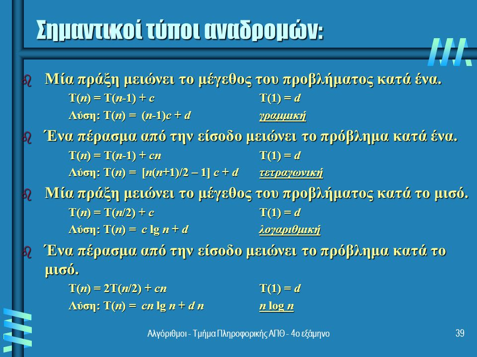 Αλγόριθμοι - Τμήμα Πληροφορικής ΑΠΘ - 4ο εξάμηνο39 Σημαντικοί τύποι αναδρομών: b Μία πράξη μειώνει το μέγεθος του προβλήματος κατά ένα.