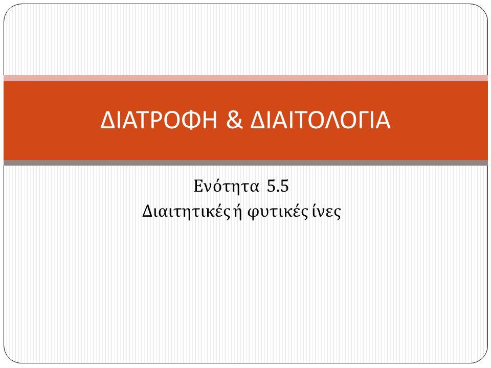 Ενότητα 5.5 Διαιτητικές ή φυτικές ίνες ΔΙΑΤΡΟΦΗ & ΔΙΑΙΤΟΛΟΓΙΑ
