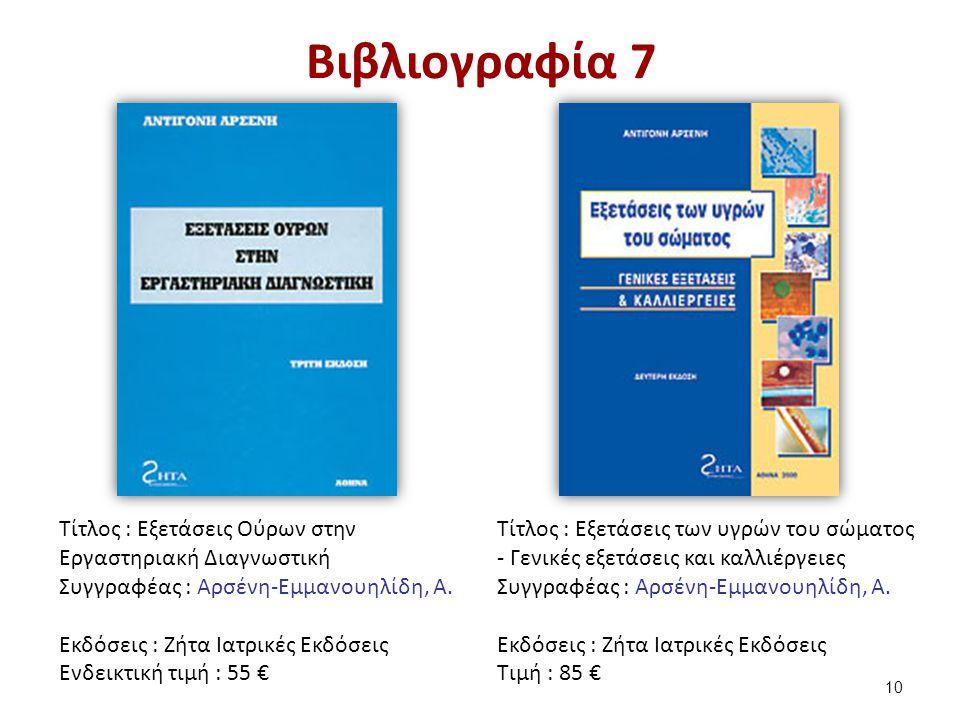 Βιβλιογραφία 7 Τίτλος : Εξετάσεις Ούρων στην Εργαστηριακή Διαγνωστική Συγγραφέας : Αρσένη-Εμμανουηλίδη, Α. Εκδόσεις : Ζήτα Ιατρικές Εκδόσεις Ενδεικτικ