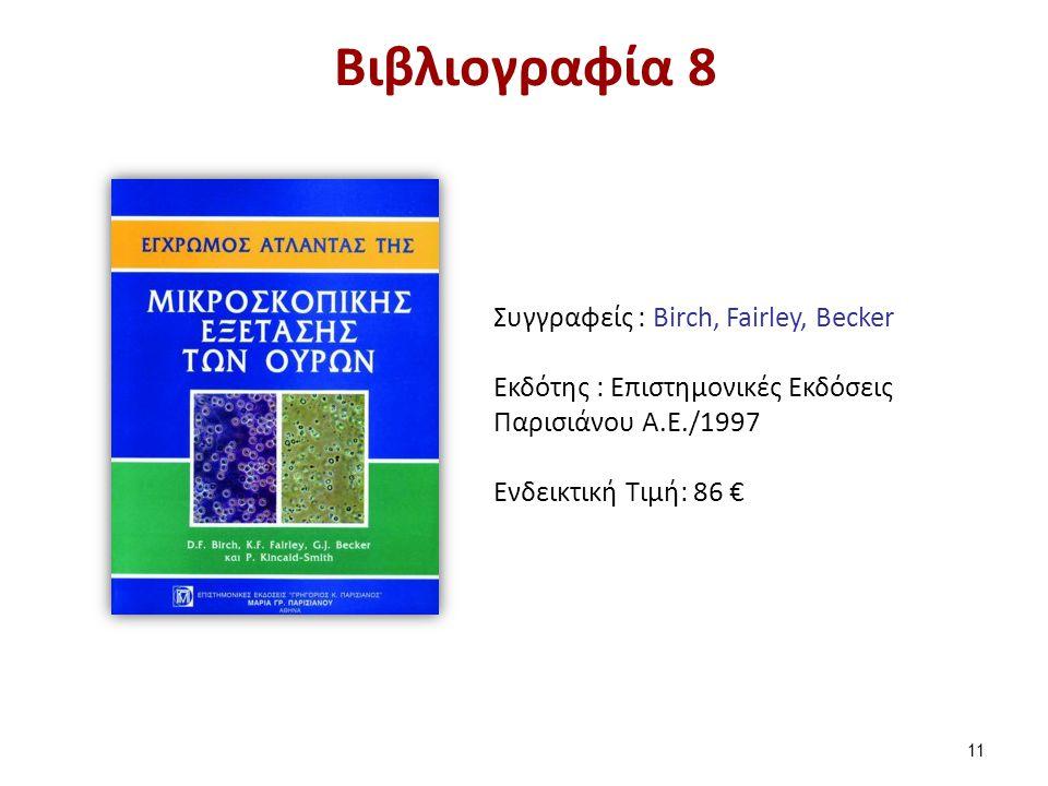 Βιβλιογραφία 8 Συγγραφείς : Birch, Fairley, Becker Εκδότης : Επιστημονικές Εκδόσεις Παρισιάνου Α.Ε./1997 Ενδεικτική Τιμή: 86 € 11