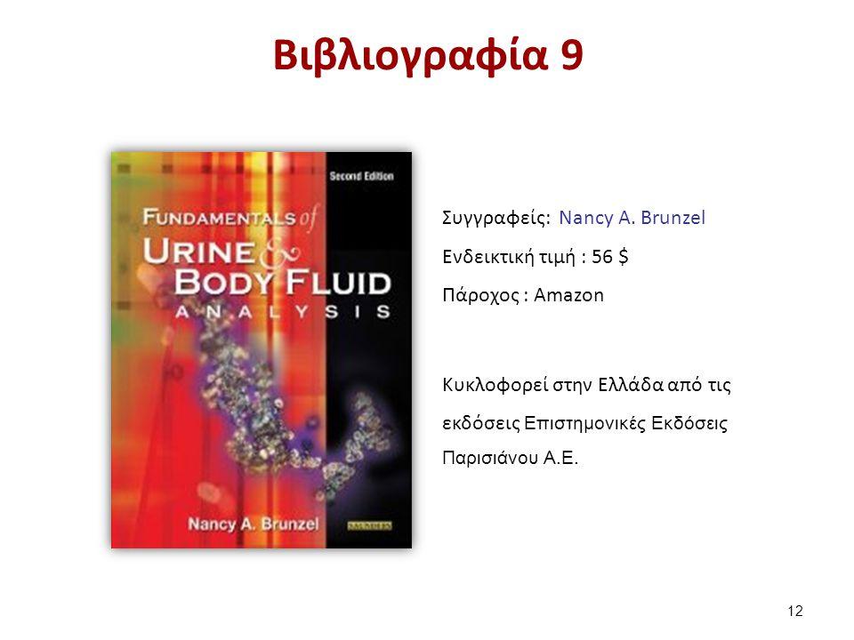 Βιβλιογραφία 9 Συγγραφείς: Nancy A. Brunzel Ενδεικτική τιμή : 56 $ Πάροχος : Amazon Κυκλοφορεί στην Ελλάδα από τις εκδόσεις Επιστημονικές Εκδόσεις Παρ