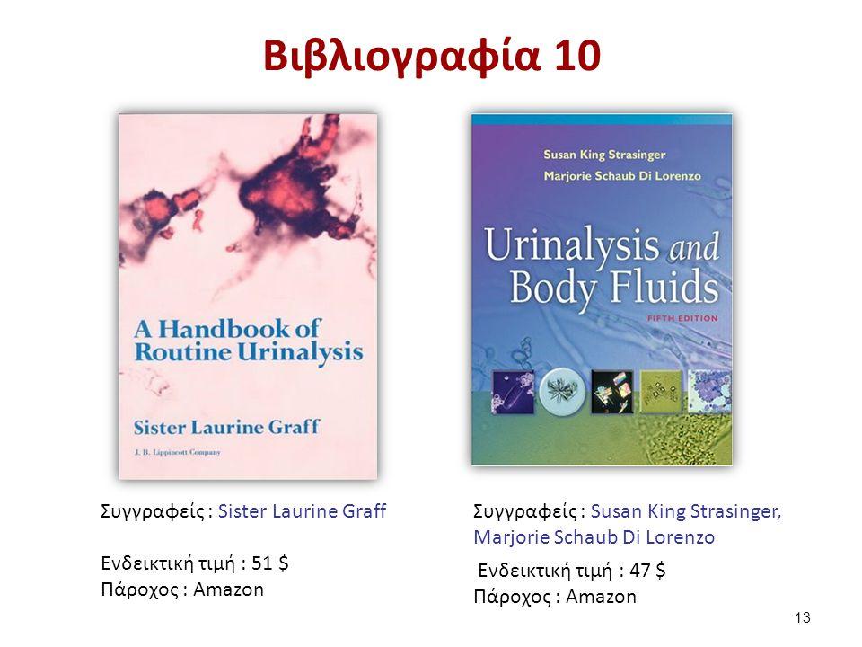 Βιβλιογραφία 10 Συγγραφείς : Sister Laurine Graff Ενδεικτική τιμή : 51 $ Πάροχος : Amazon 13 Συγγραφείς : Susan King Strasinger, Marjorie Schaub Di Lo