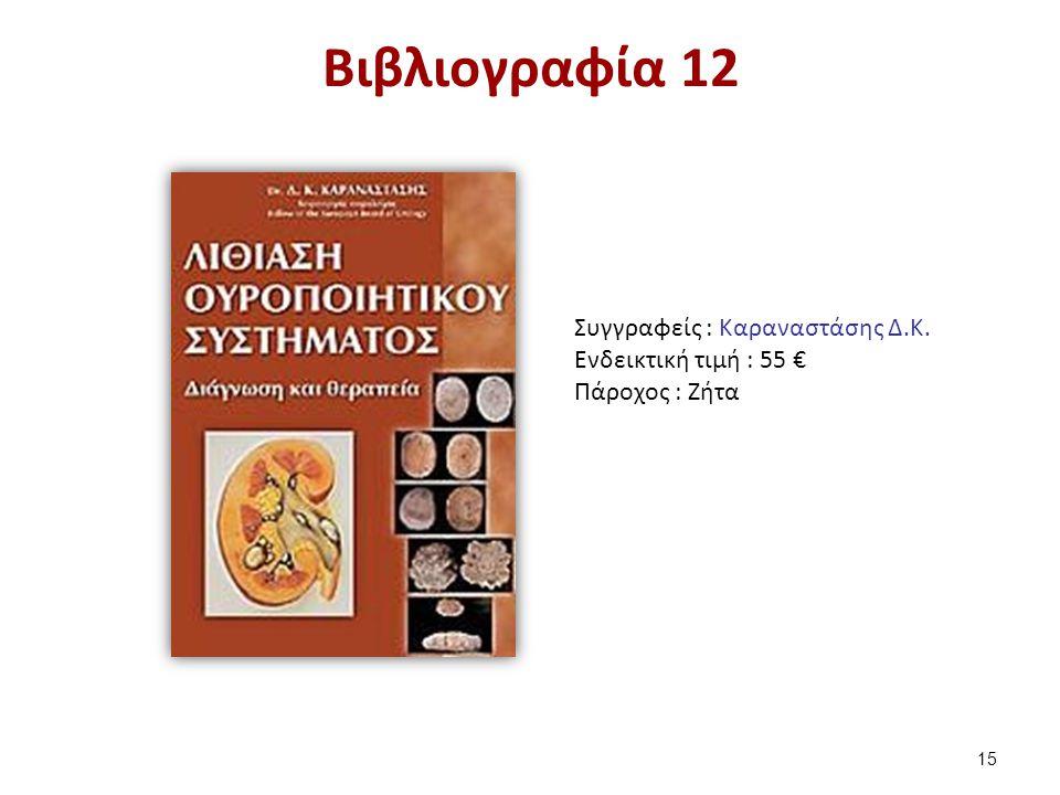 Βιβλιογραφία 12 Συγγραφείς : Καραναστάσης Δ.Κ. Ενδεικτική τιμή : 55 € Πάροχος : Ζήτα 15