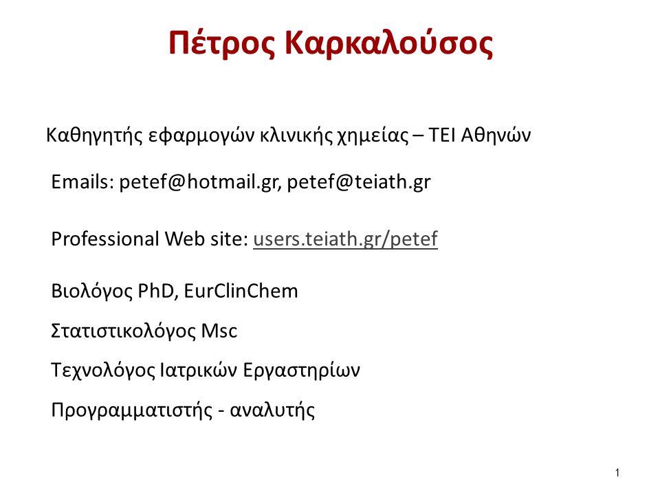 Πέτρος Καρκαλούσος Καθηγητής εφαρμογών κλινικής χημείας – ΤΕΙ Αθηνών Emails: petef@hotmail.gr, petef@teiath.gr Professional Web site: users.teiath.gr/