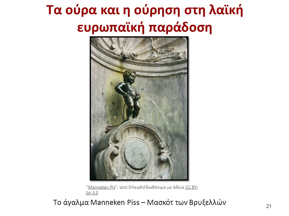 "Tα ούρα και η ούρηση στη λαϊκή ευρωπαϊκή παράδοση Tο άγαλμα Manneken Piss – Μασκότ των Bρυξελλών 21 ""Manneken Pis"", από Dilaudid διαθέσιμο με άδεια CC"