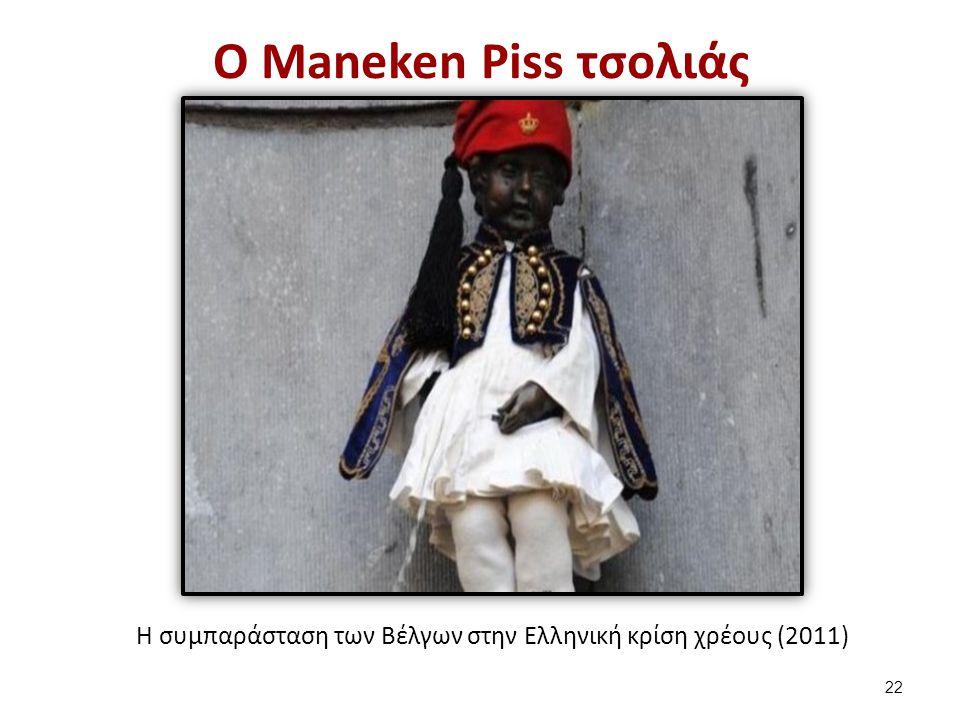 Ο Maneken Piss τσολιάς H συμπαράσταση των Βέλγων στην Ελληνική κρίση χρέους (2011) 22