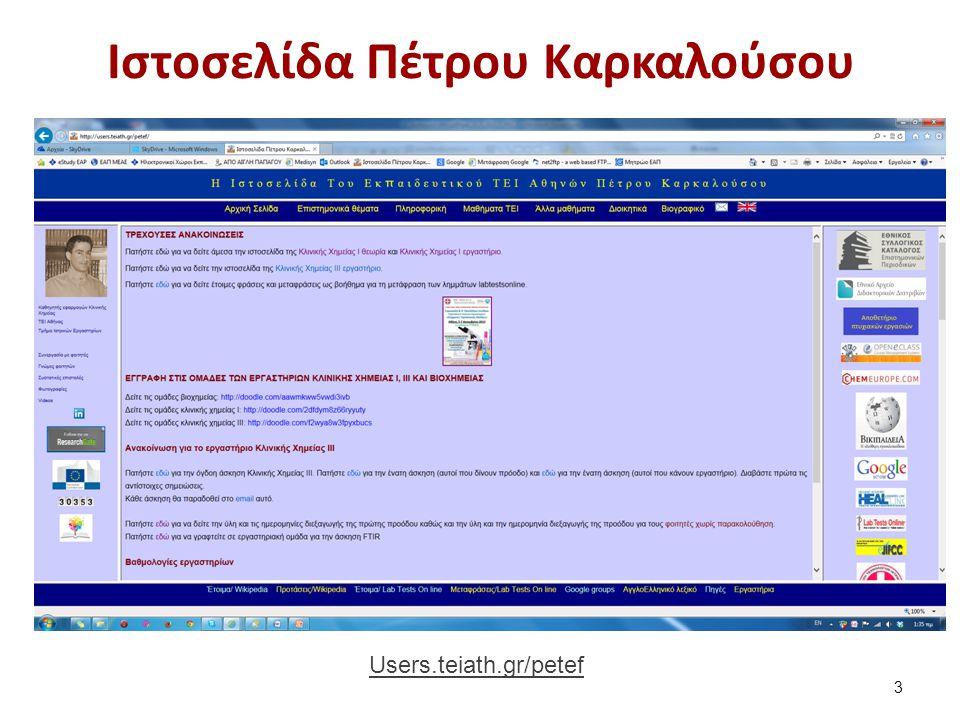 Ιστοσελίδα Πέτρου Καρκαλούσου Users.teiath.gr/petef 3