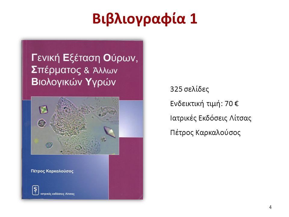 Βιβλιογραφία 1 325 σελίδες Ενδεικτική τιμή: 70 € Ιατρικές Εκδόσεις Λίτσας Πέτρος Καρκαλούσος 4