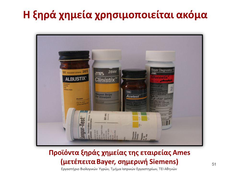 Η ξηρά χημεία χρησιμοποιείται ακόμα 51 Προϊόντα ξηράς χημείας της εταιρείας Ames (μετέπειτα Bayer, σημερινή Siemens) Εργαστήριο Βιολογικών Υγρών, Τμήμ