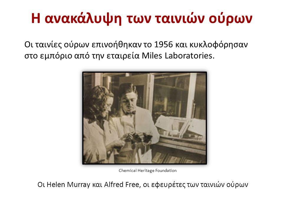 Οι Helen Murray και Alfred Free, οι εφευρέτες των ταινιών ούρων Οι ταινίες ούρων επινοήθηκαν το 1956 και κυκλοφόρησαν στο εμπόριο από την εταιρεία Mil