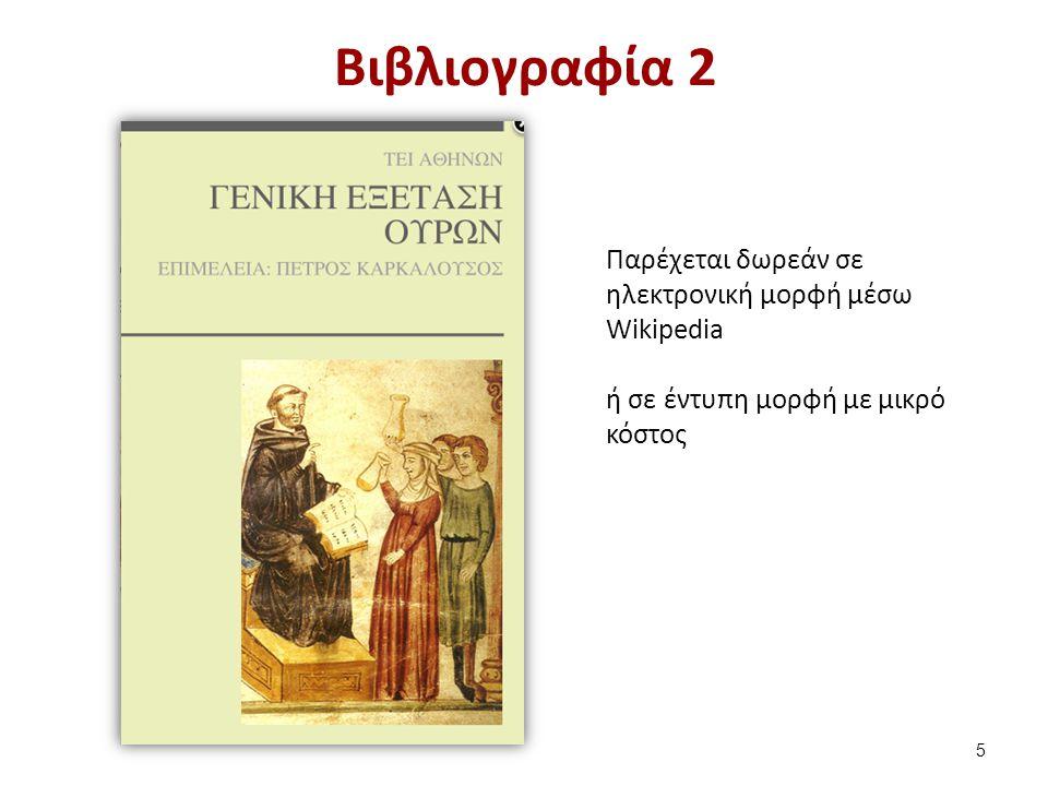 Βιβλιογραφία 2 Παρέχεται δωρεάν σε ηλεκτρονική μορφή μέσω Wikipedia ή σε έντυπη μορφή με μικρό κόστος 5