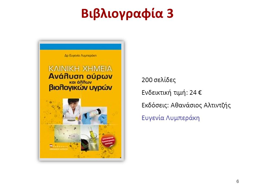 6 200 σελίδες Ενδεικτική τιμή: 24 € Εκδόσεις: Αθανάσιος Αλτιντζής Ευγενία Λυμπεράκη Βιβλιογραφία 3