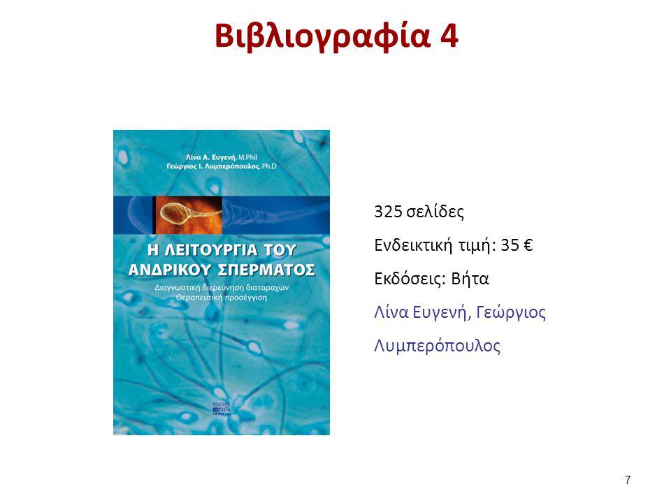 7 Βιβλιογραφία 4 325 σελίδες Ενδεικτική τιμή: 35 € Εκδόσεις: Βήτα Λίνα Ευγενή, Γεώργιος Λυμπερόπουλος