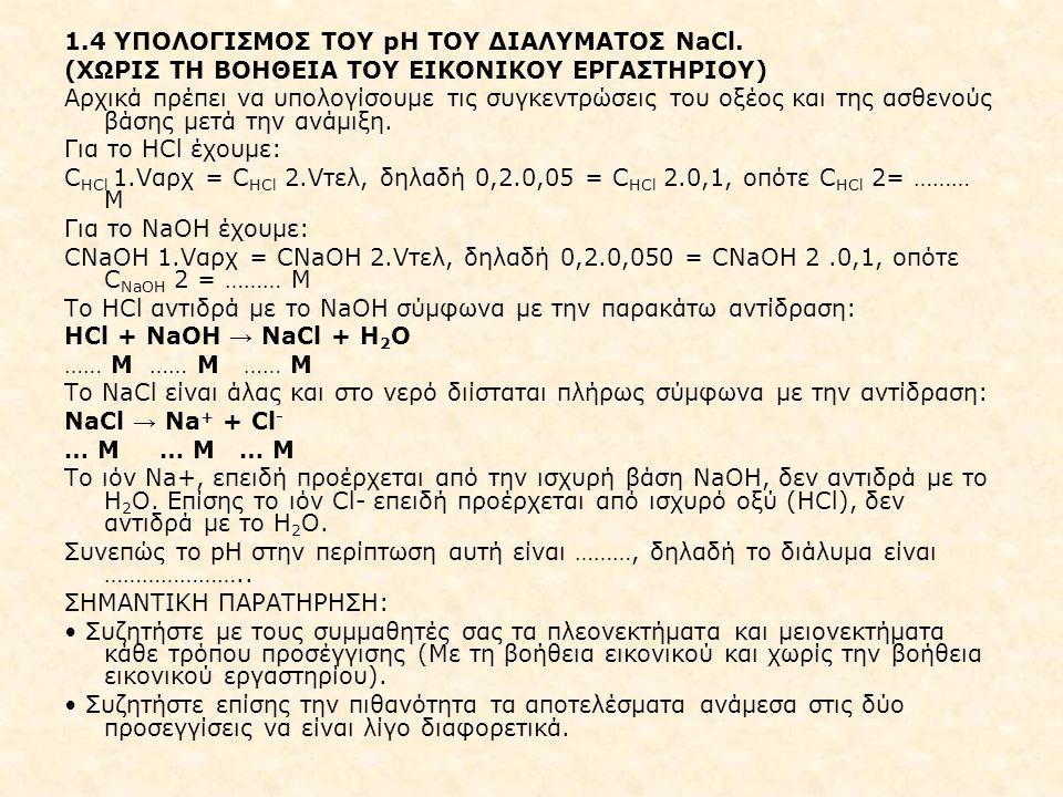 1.4 ΥΠΟΛΟΓΙΣΜΟΣ ΤΟΥ pH ΤΟΥ ΔΙΑΛΥΜΑΤΟΣ NaCl.