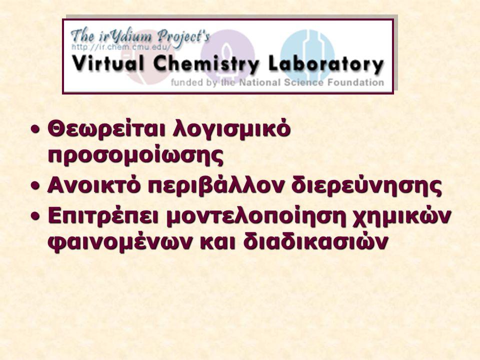ΣΕΝΑΡΙΟ ΜΕ VLAB Η καλή οργάνωση θα επιτρέψει την ολοκλήρωση σε 3 διδακτικές ώρες Έχει ως πυρήνα τρία φύλλα εργασίας στα οποία διαδοχικά διερευνώνται παράμετροι της`ενότητας – Σύνθεση και υπολογισμός του pH των διαλυμάτων των αλάτων- με βάση το τρίπτυχο «πρόβλεψη – πειραματικός έλεγχος – εξήγηση».
