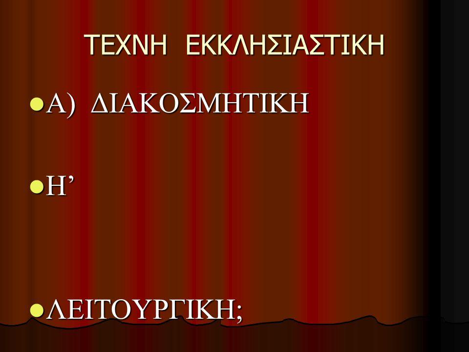 ΕΙΔΗ ΤΕΧΝΗΣ 1.ΖΩΓΡΑΦΙΚΗ-ΑΓΙΟΓΡΑΦΙΑ 1. ΖΩΓΡΑΦΙΚΗ-ΑΓΙΟΓΡΑΦΙΑ 2.