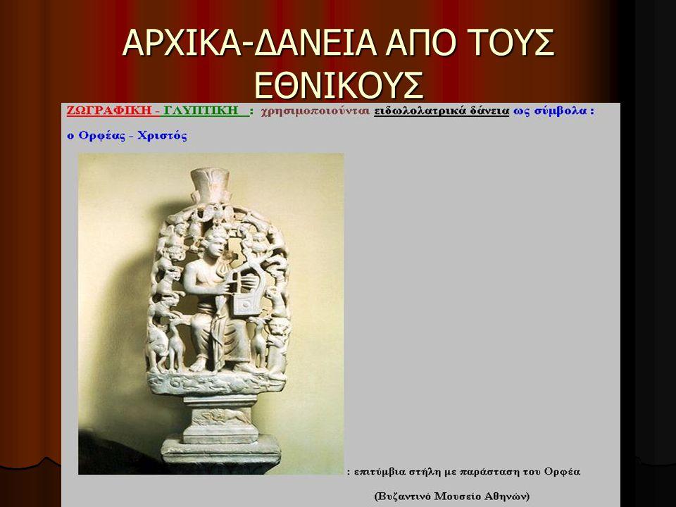 ΑΡΧΙΚΑ-ΔΑΝΕΙΑ ΑΠΟ ΤΟΥΣ ΕΘΝΙΚΟΥΣ