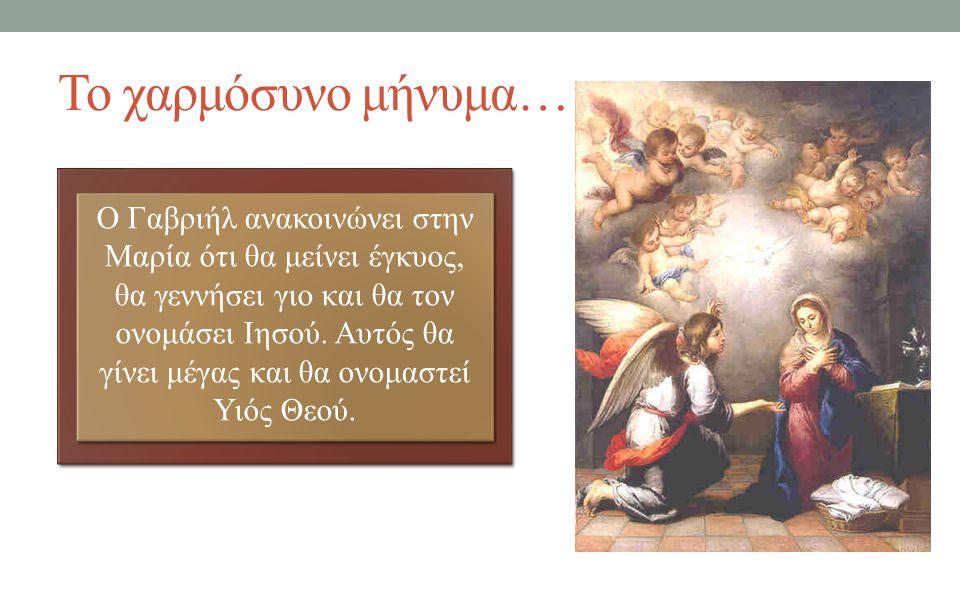 Το χαρμόσυνο μήνυμα… Ο Γαβριήλ ανακοινώνει στην Μαρία ότι θα μείνει έγκυος, θα γεννήσει γιο και θα τον ονομάσει Ιησού.