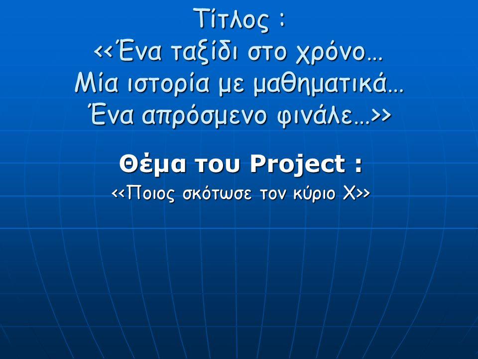 Τίτλος : > Θέμα του Project : > >