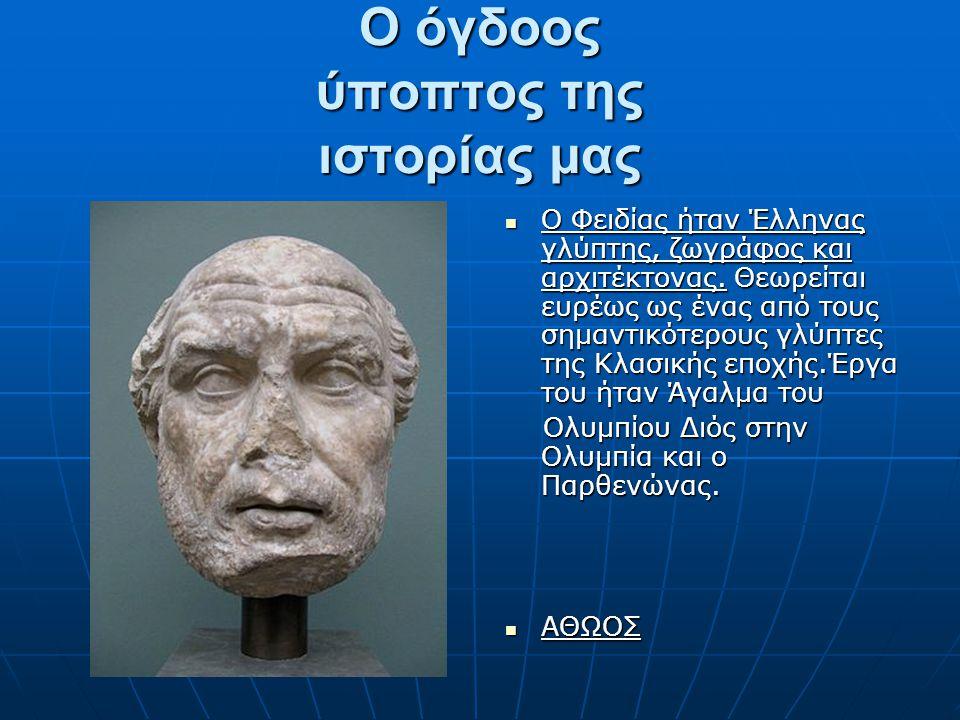 Ο όγδοος ύποπτος της ιστορίας μας Ο Φειδίας ήταν Έλληνας γλύπτης, ζωγράφος και αρχιτέκτονας. Θεωρείται ευρέως ως ένας από τους σημαντικότερους γλύπτες