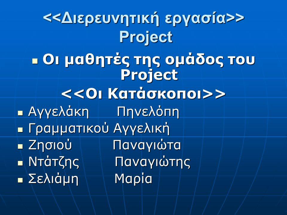 > Project > Project Οι μαθητές της ομάδος του Project Οι μαθητές της ομάδος του Project > > Αγγελάκη Πηνελόπη Αγγελάκη Πηνελόπη Γραμματικού Αγγελική Γ
