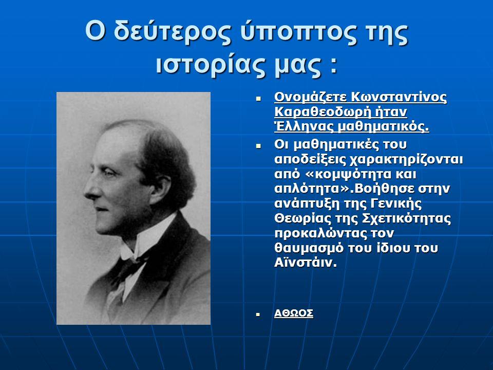 Ο δεύτερος ύποπτος της ιστορίας μας : Ονομάζετε Κωνσταντίνος Καραθεοδωρή ήταν Έλληνας μαθηματικός. Ονομάζετε Κωνσταντίνος Καραθεοδωρή ήταν Έλληνας μαθ