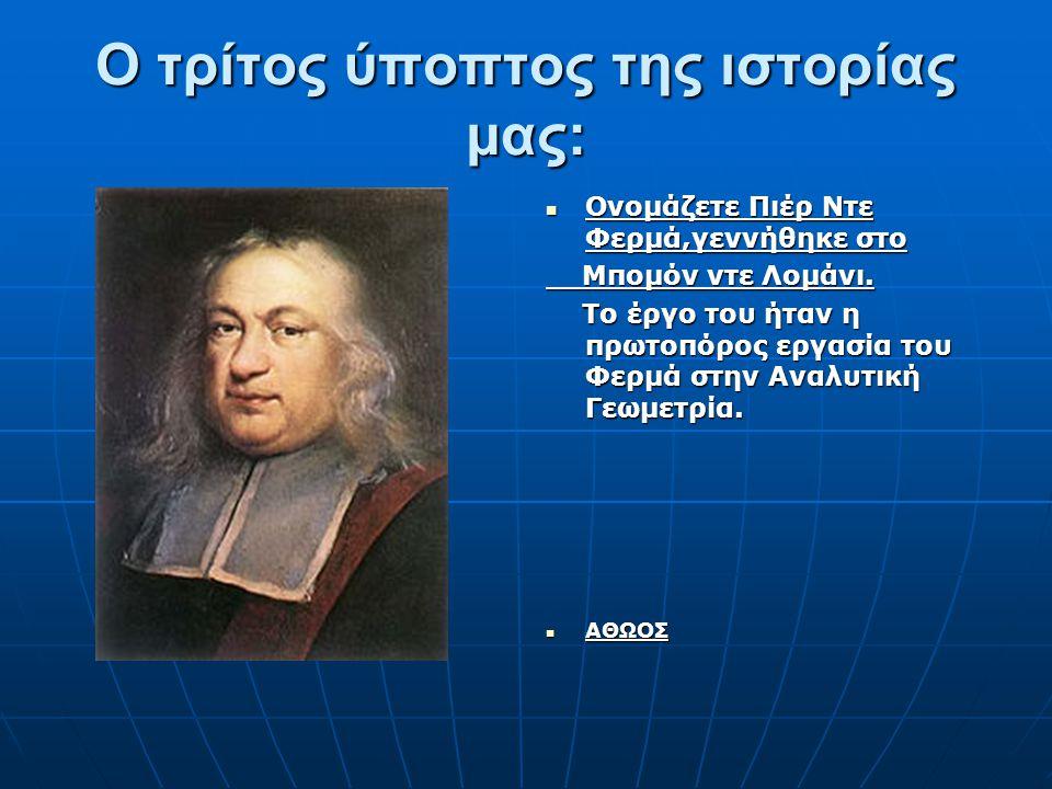 Ο τέταρτος ύποπτος της ιστορίας μας : Ο Σερ Ισαάκ Νεύτων ήταν Άγγλος Φυσικός και Μαθηματικός.
