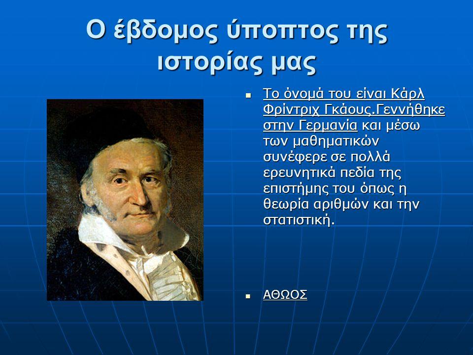 Ο όγδοος ύποπτος της ιστορίας μας Ο Φειδίας ήταν Έλληνας γλύπτης, ζωγράφος και αρχιτέκτονας.