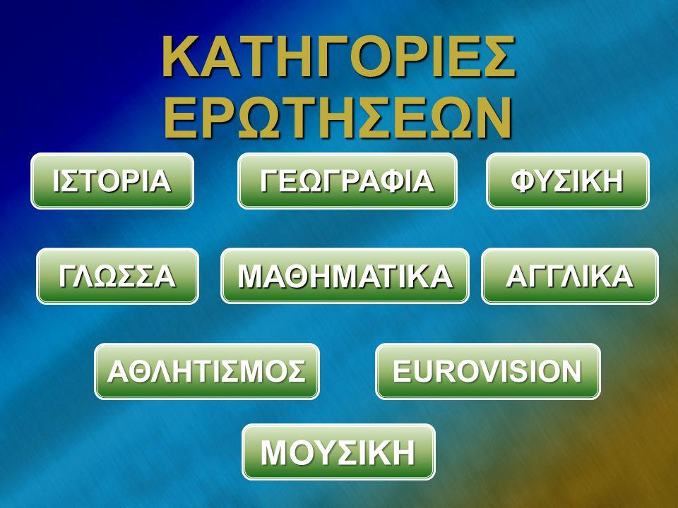 ΚΑΤΗΓΟΡΙΕΣ ΕΡΩΤΗΣΕΩΝ ΙΣΤΟΡΙΑ ΓΕΩΓΡΑΦΙΑ ΦΥΣΙΚΗ ΑΘΛΗΤΙΣΜΟΣ ΜΑΘΗΜΑΤΙΚΑ EUROVISION ΓΛΩΣΣΑ ΑΓΓΛΙΚΑ ΜΟΥΣΙΚΗ