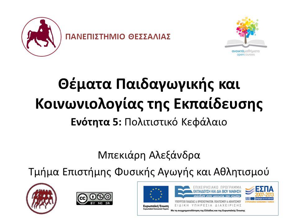 Θέματα Παιδαγωγικής και Κοινωνιολογίας της Εκπαίδευσης Ενότητα 5: Πολιτιστικό Κεφάλαιο Μπεκιάρη Αλεξάνδρα Τμήμα Επιστήμης Φυσικής Αγωγής και Αθλητισμο