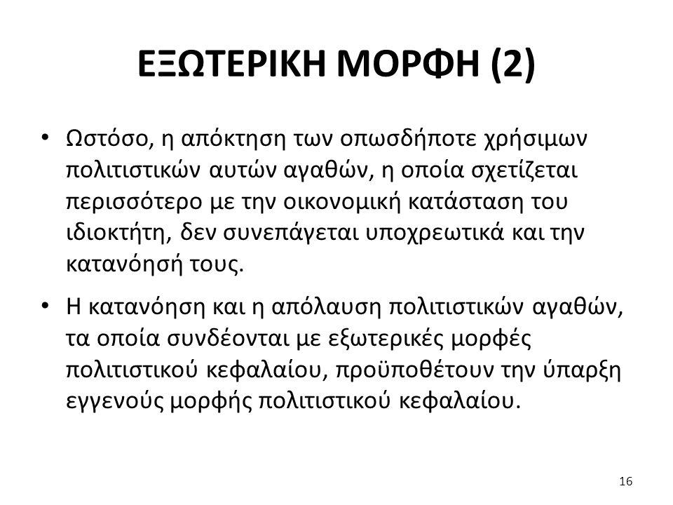 ΕΞΩΤΕΡΙΚΗ ΜΟΡΦΗ (2) Ωστόσο, η απόκτηση των οπωσδήποτε χρήσιμων πολιτιστικών αυτών αγαθών, η οποία σχετίζεται περισσότερο με την οικονομική κατάσταση τ