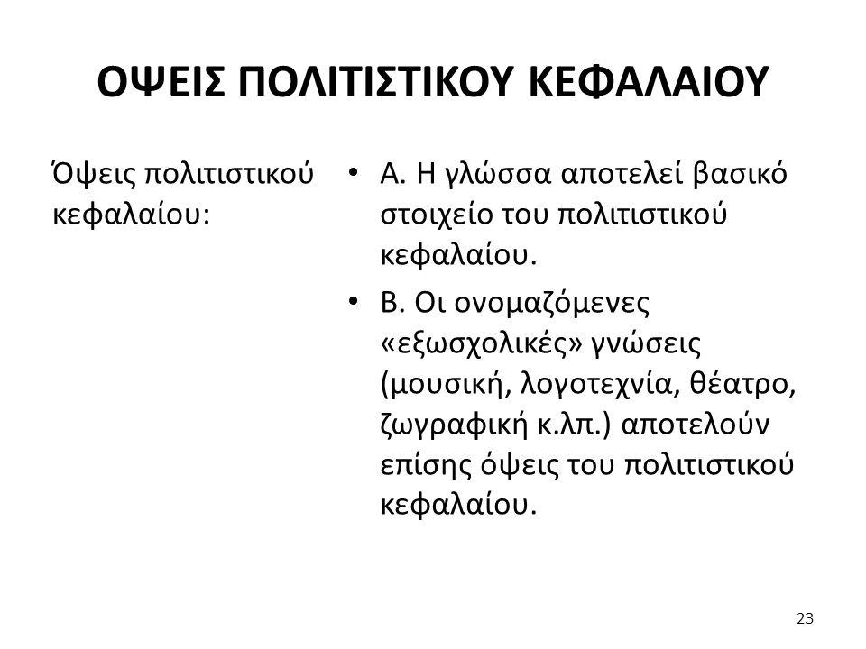 Α. Η γλώσσα αποτελεί βασικό στοιχείο του πολιτιστικού κεφαλαίου. Β. Οι ονομαζόμενες «εξωσχολικές» γνώσεις (μουσική, λογοτεχνία, θέατρο, ζωγραφική κ.λπ