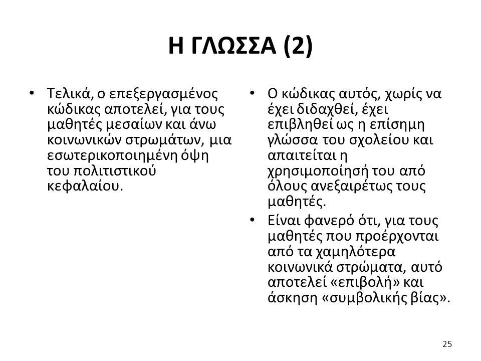 Η ΓΛΩΣΣΑ (2) Τελικά, ο επεξεργασμένος κώδικας αποτελεί, για τους μαθητές μεσαίων και άνω κοινωνικών στρωμάτων, μια εσωτερικοποιημένη όψη του πολιτιστικού κεφαλαίου.