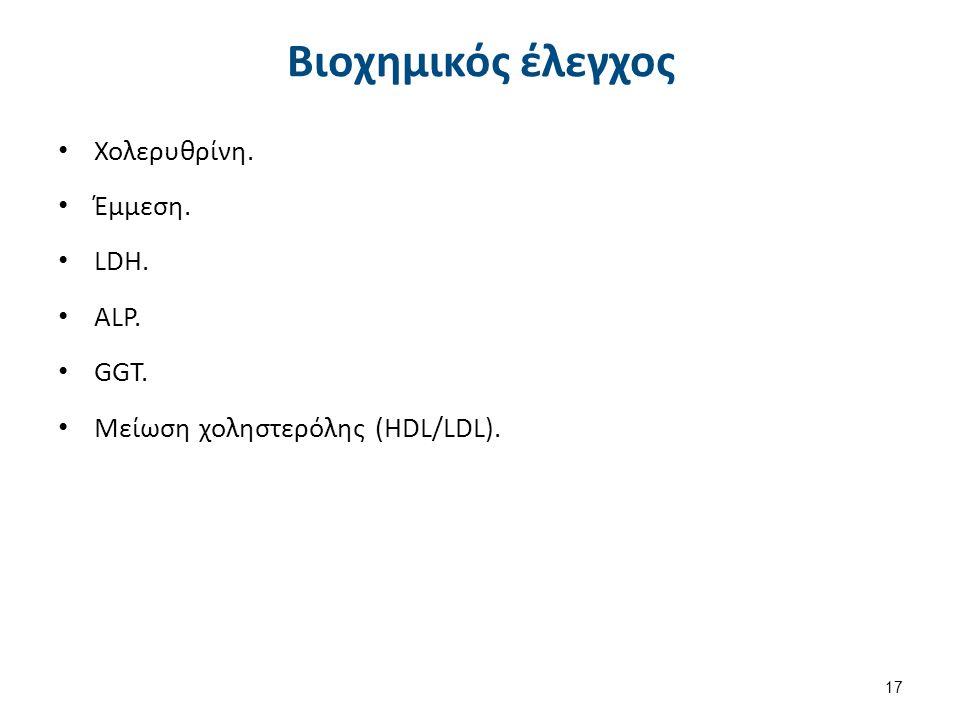 Βιοχημικός έλεγχος Χολερυθρίνη. Έμμεση. LDH. ALP. GGT. Μείωση χοληστερόλης (HDL/LDL). 17