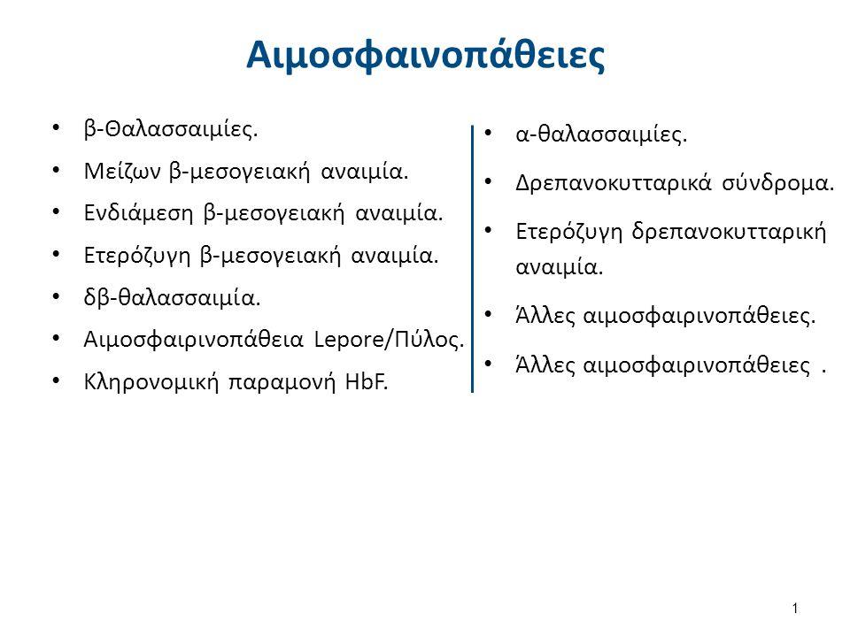 β-Θαλασσαιμίες.Μείζων β-μεσογειακή αναιμία. Ενδιάμεση β-μεσογειακή αναιμία.