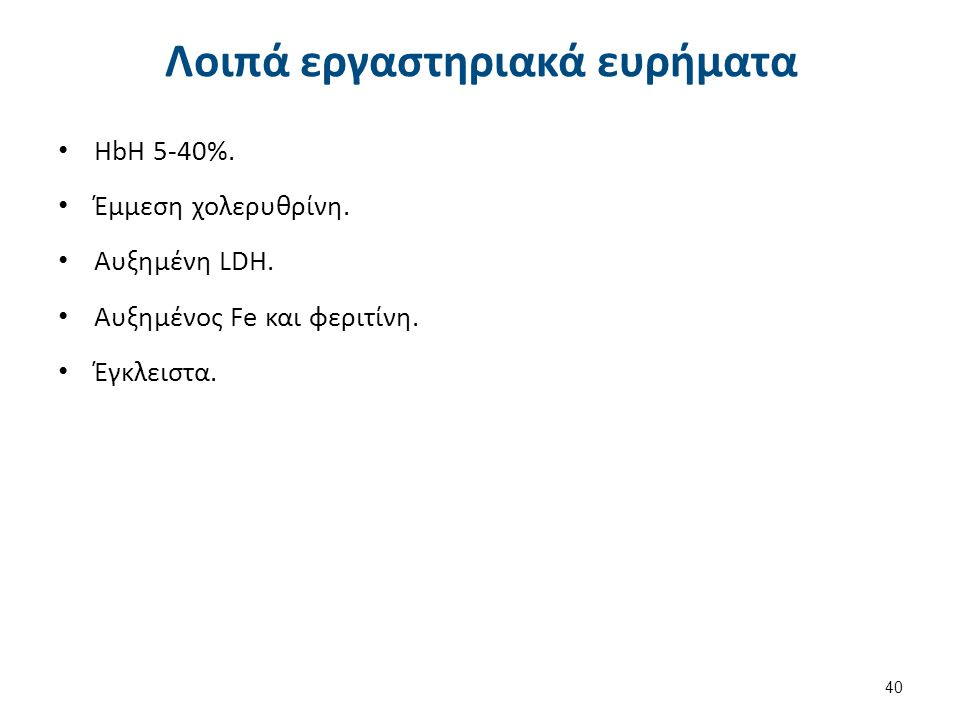 Λοιπά εργαστηριακά ευρήματα HbH 5-40%.Έμμεση χολερυθρίνη.