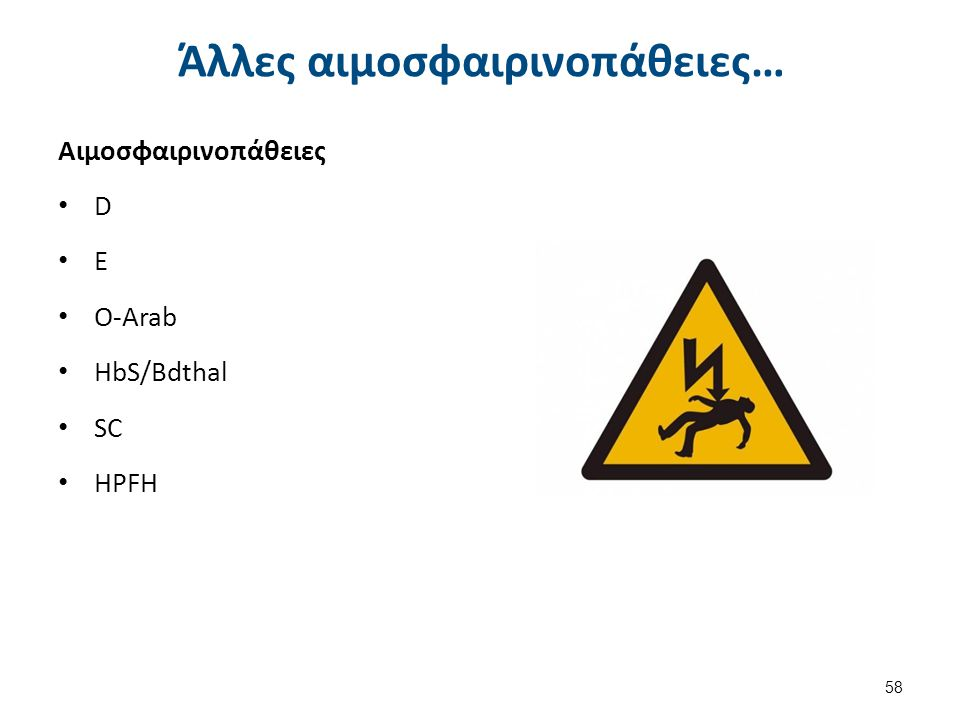 Άλλες αιμοσφαιρινοπάθειες… Αιμοσφαιρινοπάθειες D E O-Arab HbS/Bdthal SC HPFH 58