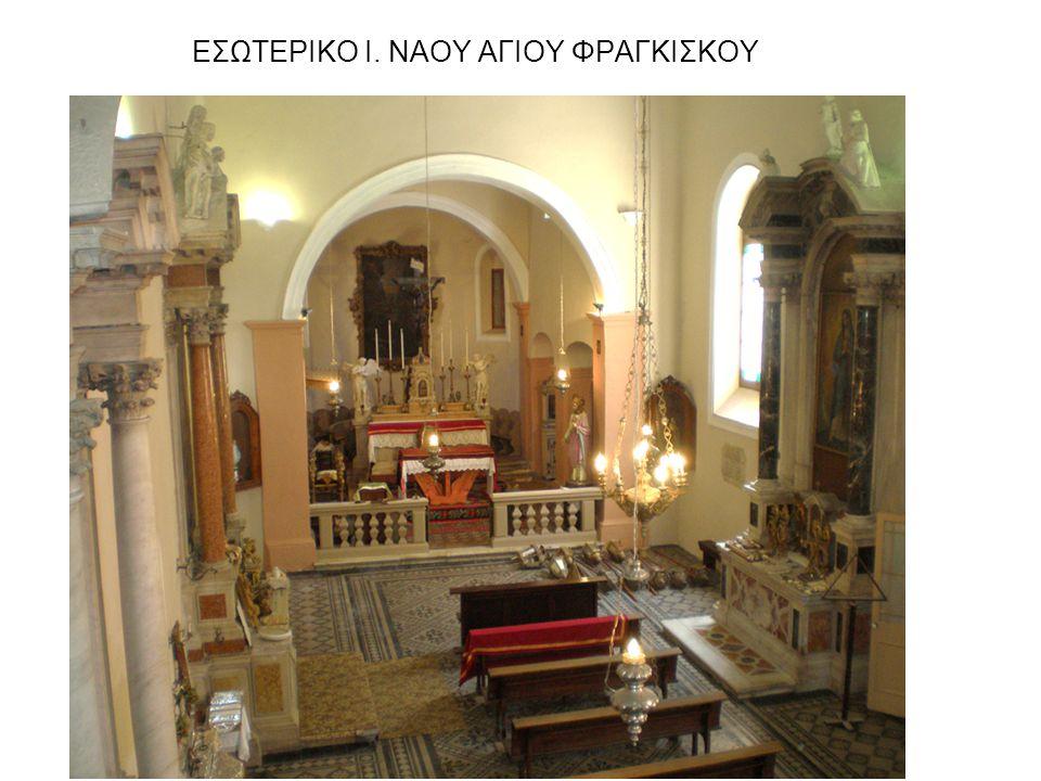 ΕΣΩΤΕΡΙΚΟ Ι. ΝΑΟΥ ΑΓΙΟΥ ΦΡΑΓΚΙΣΚΟΥ