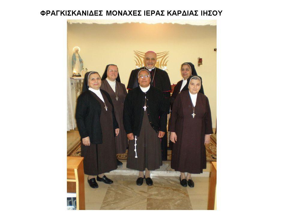 ΦΡΑΓΚΙΣΚΑΝΙΔΕΣ ΜΟΝΑΧΕΣ ΙΕΡΑΣ ΚΑΡΔΙΑΣ ΙΗΣΟΥ