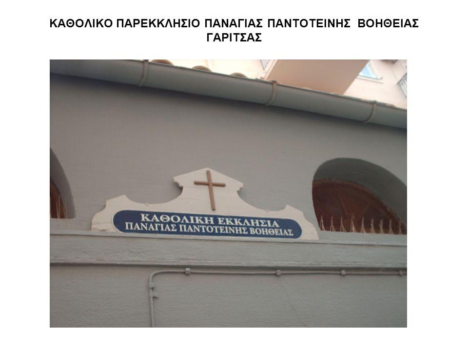 Το εσωτερικού του παρεκκλησίου